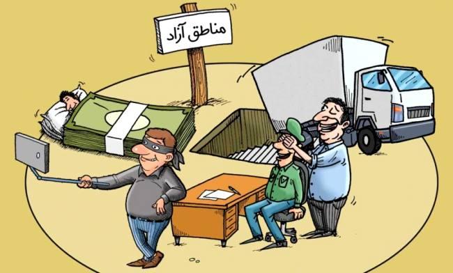 پشت پرده منتفی شدن منطقه آزاد مازندران (طنز)