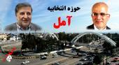 رقابت تنگاتنگ در حوزه انتخابیه آمل