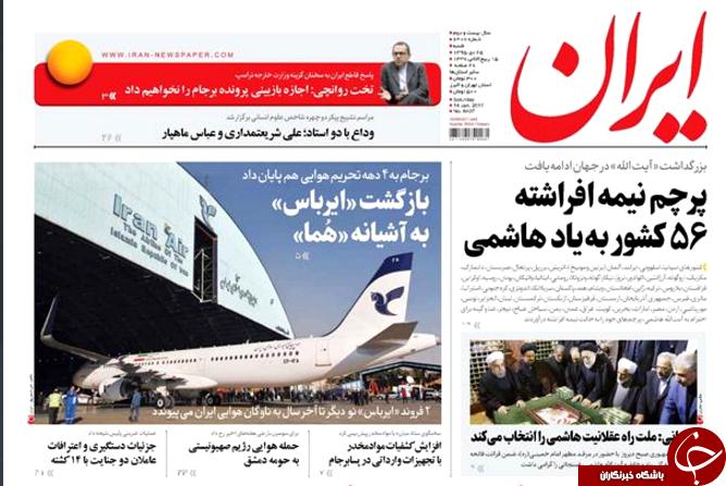 صفحه نخست روزنامههای سیاسی 25 دی ماه