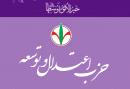 پیام حزب عتدال و توسعه استان مازندران به مناسبت فرار رسیدن 24 خرداد