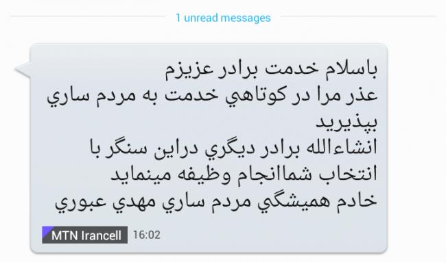 مهدی عبوری استعفا داد/ احتمال استعفای دسته جمعی اعضای شورای شهر ساری