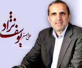 رای منفی یوسف نژاد به کابینه احمدینژاد + متن کامل نطق