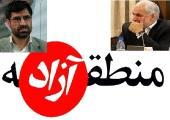 چه شد که مازندران دارای منطقه آزاد نشد؟/ آیا صالحی باعث منطقه آزاد نشدن امیرآباد بود؟ + مصاحبه با محمدرضا صالحی