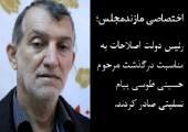 رئیس دولت اصلاحات به مناسبت درگذشت مرحوم حسینی طوسی پیام تسلیتی صادر کردند