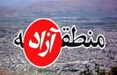 انتقادات مجلس به گسترش مناطق آزاد/ مازندران چند تبصره از تبصرههای دهگانه را داراست؟
