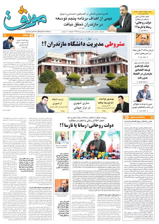 دولت روحانی؛ رسانا یا نارسا؟!