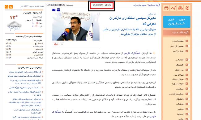 شیوه جدید عزل و نصب در استانداری مازندران! + سند