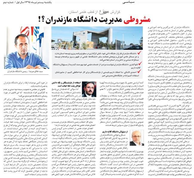 مشروطی مدیریت دانشگاه مازندران؟!