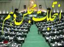مجلس دهمیها به دنبال رسیدن به پارلمانی مثل مجلس پنجم