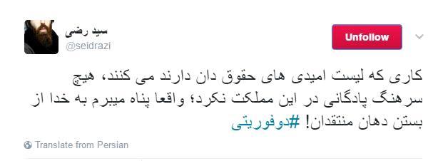 انتقاد از عارف توئیتر