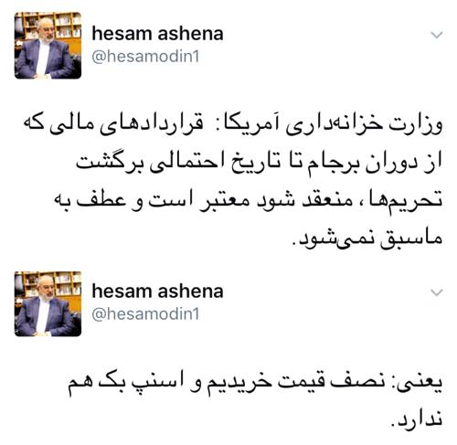توییت جدید حسام الدين آشنا