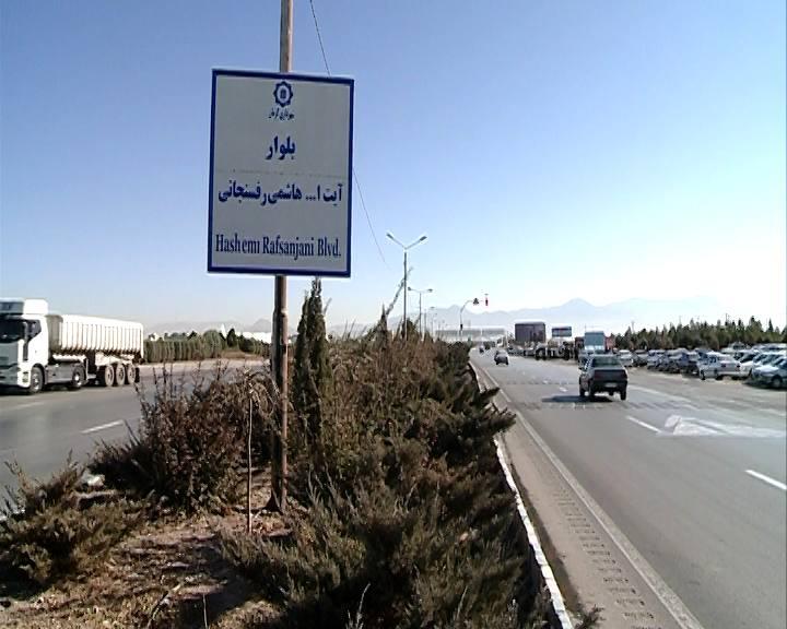 نامگذاری یک بلوار و یک بزرگراه به نام ایت الله هاشمی رفسنجانی + تصاویر